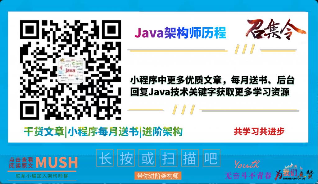 java架构师历程,欢迎扫描关注